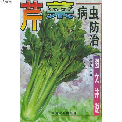 芹菜病虫防治图文并说9787109070264陈天友 主编中国农业出版社
