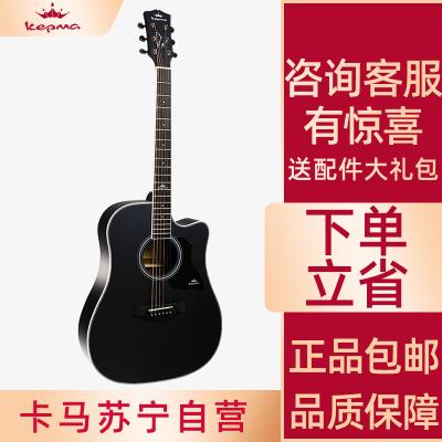 卡馬自營(KEPMA)D1CBKM民謠吉他初學者木吉他入門吉它jita酷黑色41英寸