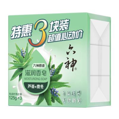 (2件9折3件8折)六神滋潤香皂特惠125g*3塊裝(蘆薈)滋潤保濕肥皂