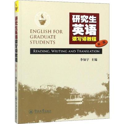 研究生英语读写译教程 第2版 李知宇 著 李知宇 编 文教 文轩网