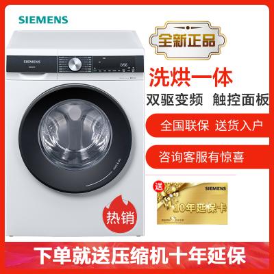 西門子(SIEMENS)WJ45UM000W 10KG洗7KG烘 全自動家用變頻洗烘一體機滾筒洗衣機(白色)