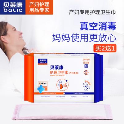 貝萊康衛生巾產婦產后專用產房孕婦產褥期排惡露月子用品M碼10片