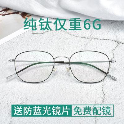 防藍光輻射電腦近視眼鏡框架女純鈦有度數護眼睛超輕平光眼鏡男潮 【配近視】+1.56防霧防藍光鏡片(備注