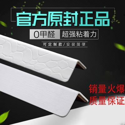 闪电客护墙角PVC防撞条阳角护角保护条墙护角线收边条免打孔定制 2.5cm宽白色木纹 1.2m