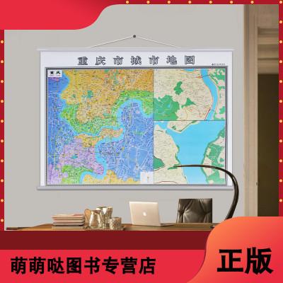 【精裝雙面商務版】重慶市地圖掛圖 1.4x1米 A面重慶城市地圖 B面重慶全圖 高清防水覆膜附涪陵萬州城區地圖重慶地