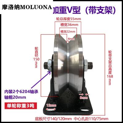 定做 V型U型槽輪推拉門滑輪三角鐵V輪子導軌輪 門輪全鐵軌道滑輪
