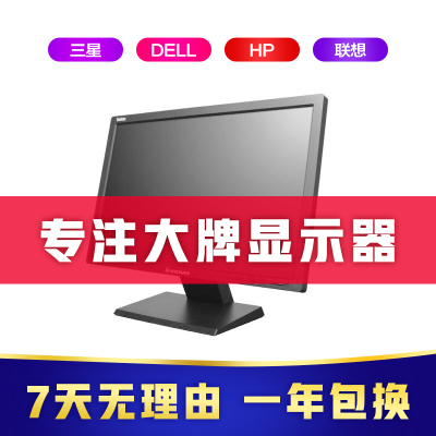 【二手9成新】戴尔三星联想AOC惠普飞利浦 19/20/22/24/27/32寸台式机电脑液晶显示器 联想显示器 19寸