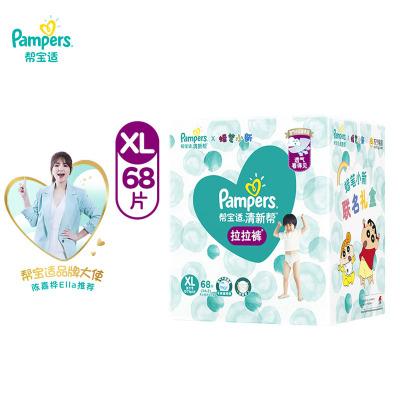 幫寶適(Pampers)清新幫泡泡拉拉褲XL碼68嬰兒尿不濕寶寶透氣紙尿褲蠟筆小新禮盒限量版