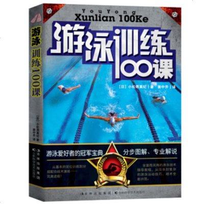 游泳訓練100課