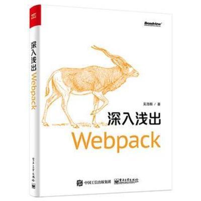 深入淺出Webpack