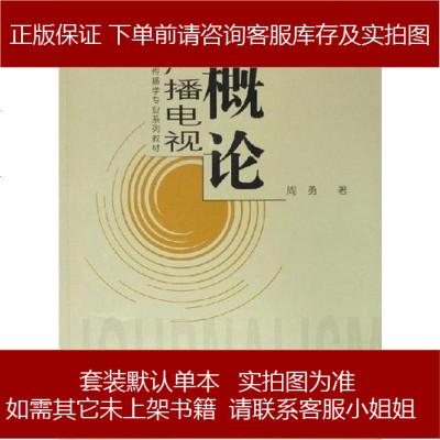 广播电视概论 周勇 中南大学出版社 9787811051209