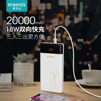 罗马仕(ROMOSS)20000毫安快充充电宝 轻薄大容量手机移动电源冲电宝LT20pro聚合物锂离子电芯白色