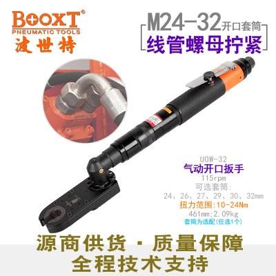 臺灣BOOXT直銷 UOW-17原裝工業級氣動棘輪扳手風動開口M7-17進口免責 UOW-32【進口】工業型M24-32