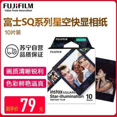 富士(FUJIFILM)INSTAX 拍立得相纸 SQUARE系列方形星空快显胶片相纸 适用SQ富士方形相机(10张)
