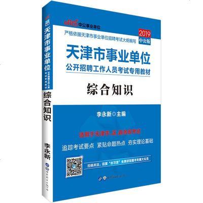 0902天津事業單位考試中公2019天津市事業單位公開招聘工作人員考試專用教材綜合知識