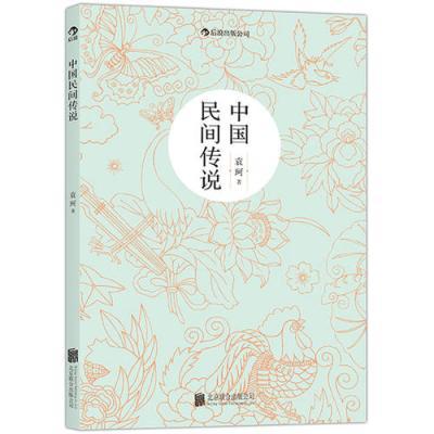 中國民間傳說:中國神話學大師袁珂先生集中記述中國民間傳說的唯一著作,生前親自校訂謄清,塵封半個多世紀首次出版