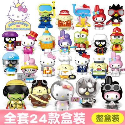 HelloKitty 凱蒂貓盲盒 5周年紀念版 扭蛋公仔手辦 兒童女孩玩具積木 24只盒裝