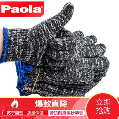 【苏宁自营】保拉(Paola)劳保手套3付装 加厚优质灰色棉纱手套 耐磨损防滑耐脏 劳防用品5955