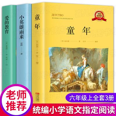 全3冊童年小英雄雨來愛的教育快樂讀書吧小學生必讀課外書籍六年級名著全套兒童閱讀書籍小學生兒童文學讀物
