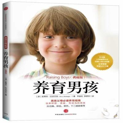 養育男孩 (澳)史蒂夫 比達爾夫,豐俊功,宋修華 9787508644868 中信出版社