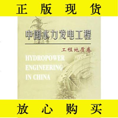 正版  中国水力发电工程 工程地质卷9787508303178《中国水力发电工程》编