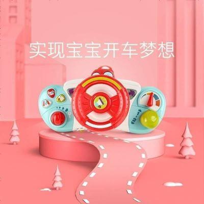 【預售至9月26日發貨】babycare兒童方向盤玩具嬰兒推車車載寶寶益智模擬仿真副駕駛玩具