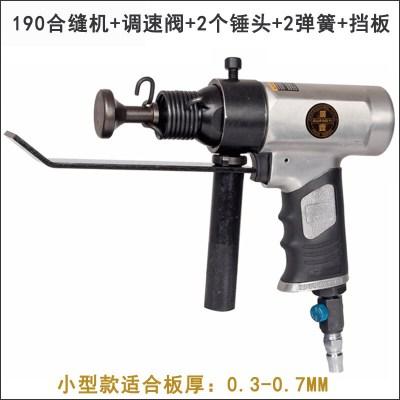 合縫機風管合縫機氣動拍板氣錘氣鏟氣動擊錘氣動封邊機合管機 190合縫機+調速閥+2個錘頭+2彈簧+擋板
