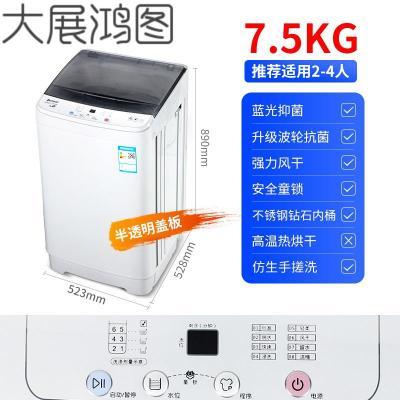 洗衣机全自动小型7.5公斤家用5.5kg宿舍迷你波轮烘干洗脱一体 7.5kg蓝光纳米抑菌+强风干(适合2~4人)
