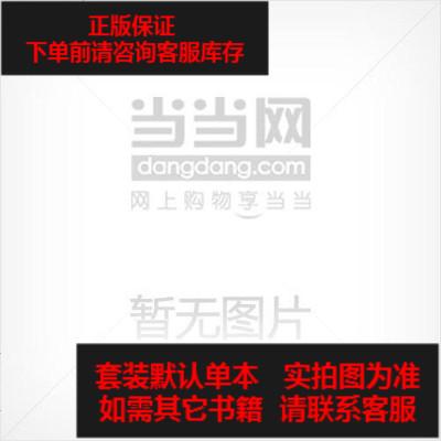 【二手8成新】桥牌飞牌术 9787532607037