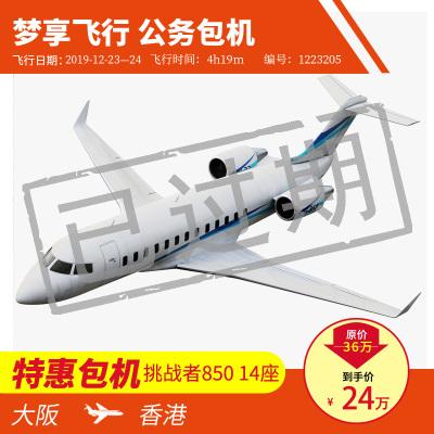 【夢享飛行 公務機包機】全國公務機包機優惠大阪→香港商務包機私人飛機包機公務機租賃