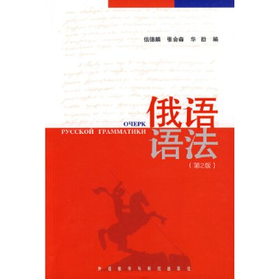 俄语语法(第2版)