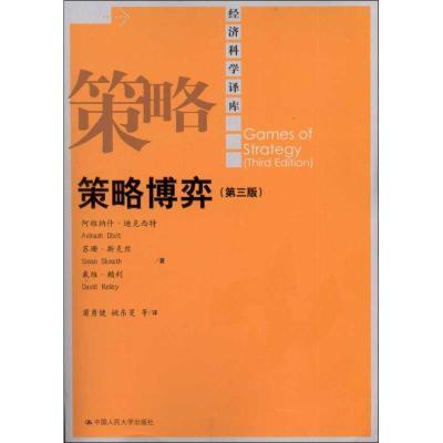 正版 策略博弈(第3版) 阿维纳什·迪克西特 中国人民大学出版社 9787300160337 书籍