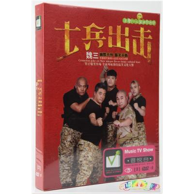 新幽默小品段子士兵出擊搞笑小品集正版家用汽車載2碟dvd碟片