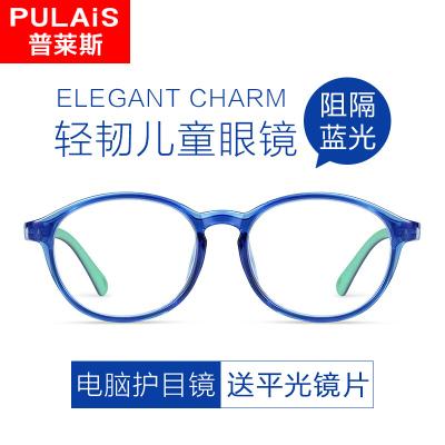 【兒童防藍光眼鏡】Pulais/普萊斯男女款學習專業護目眼睛抗紫外線防藍光輻射眼鏡兒童 1809 藍色 配平光防藍光鏡片