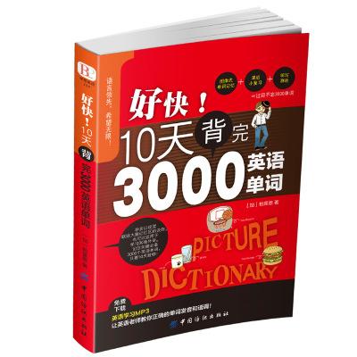 好快!10天背完3000英语单词 好快!10天背完3000英语单词 初高中英语单词基础入单词记忆常用英语语法词汇分