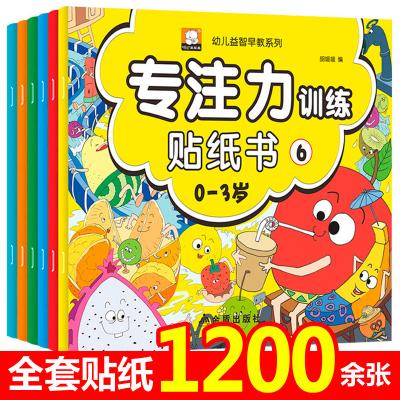 0-3岁专注力训练贴纸书全套6本 婴幼儿童左右脑全脑开发 注意力培养 逻辑思维训练游戏玩具书【59元选3套99元选5套】