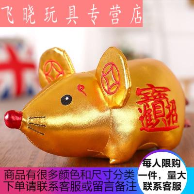 2020鼠年吉祥物毛绒玩具生肖鼠公仔可爱老鼠玩偶金鼠批 富贵金鼠(金色) 14厘米(中国结挂件)