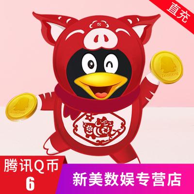騰訊QQ幣/6個Q幣直沖自動充值