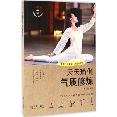 天天瑜伽(氣質修煉)林曉海青島出版社9787555249528