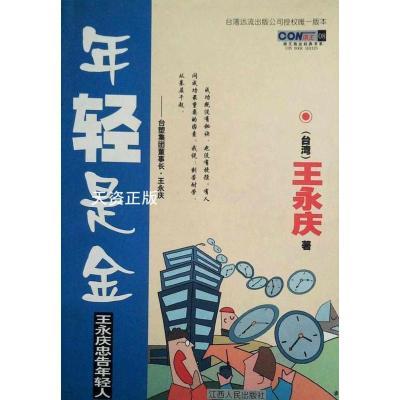 【二手9成新】年輕是金 王永慶忠告年輕人 王永慶著 江西人民出版社