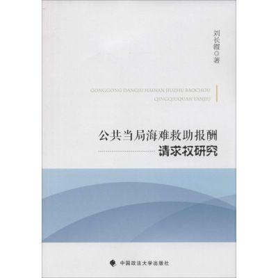 正版 公共当局海难救助报酬请求权研究 刘长霞 著 中国政法大学出版社 9787562059851 书籍