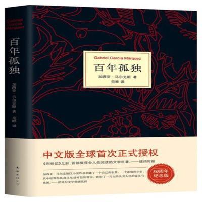 现货正版 马尔克斯:百年孤独(50周年纪念版) 加西亚马尔克斯 南海出版公司 小说 世界名著 其他地区 978754