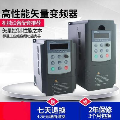 高性能矢量變頻器380V0.75-1.5-2.2-3.7-4-5.5-7.5KW220v 2.2KW 380V
