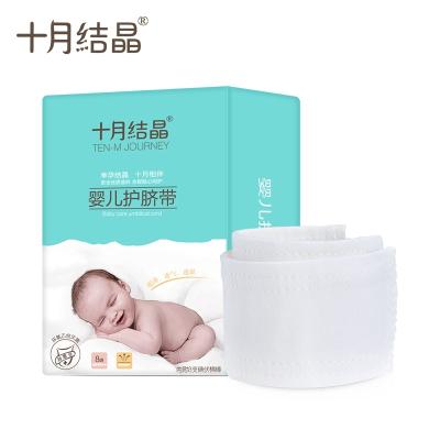 十月結晶(shiyuejiejing)嬰兒護臍帶護肚圍新生兒0-6個月純棉一次性寶寶肚臍帶8條