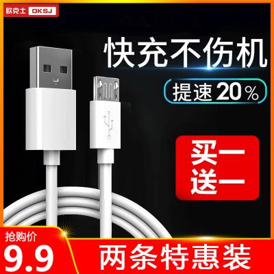 OKSJ【买1送1】安卓数据线 手机充电线快充适用于vivo/oppo/华为/小米/三星/魅族【快充版】