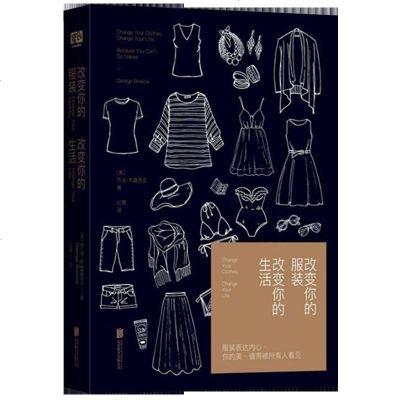 正版 改變你的服裝 改變你的生活 喬治布雷西亞 男女時尚服裝搭配技巧教程 穿衣打扮教程書籍 穿衣搭配男女裝搭配技巧穿