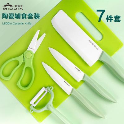 美帝亞(MIDDIA)寶寶陶瓷輔食刀具套裝嬰兒食物研磨器手動料理機輔食工具水果刀菜刀砧板菜板 美帝亞7件套