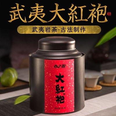 【过年不打烊】心之源 武夷山大红袍茶叶罐装礼盒 武夷山岩茶浓香型新茶