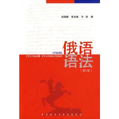 俄語語法(第2版)