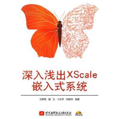 深入淺出XScale嵌入式系統(內附光盤1張)王黎明北京航空航天大學出版社9787512403130